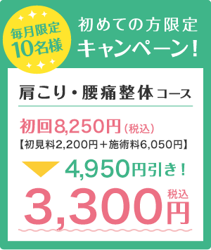 初めての方限定キャンペーン!